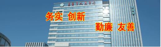 华为助力高密人民医院打造高密无线网络
